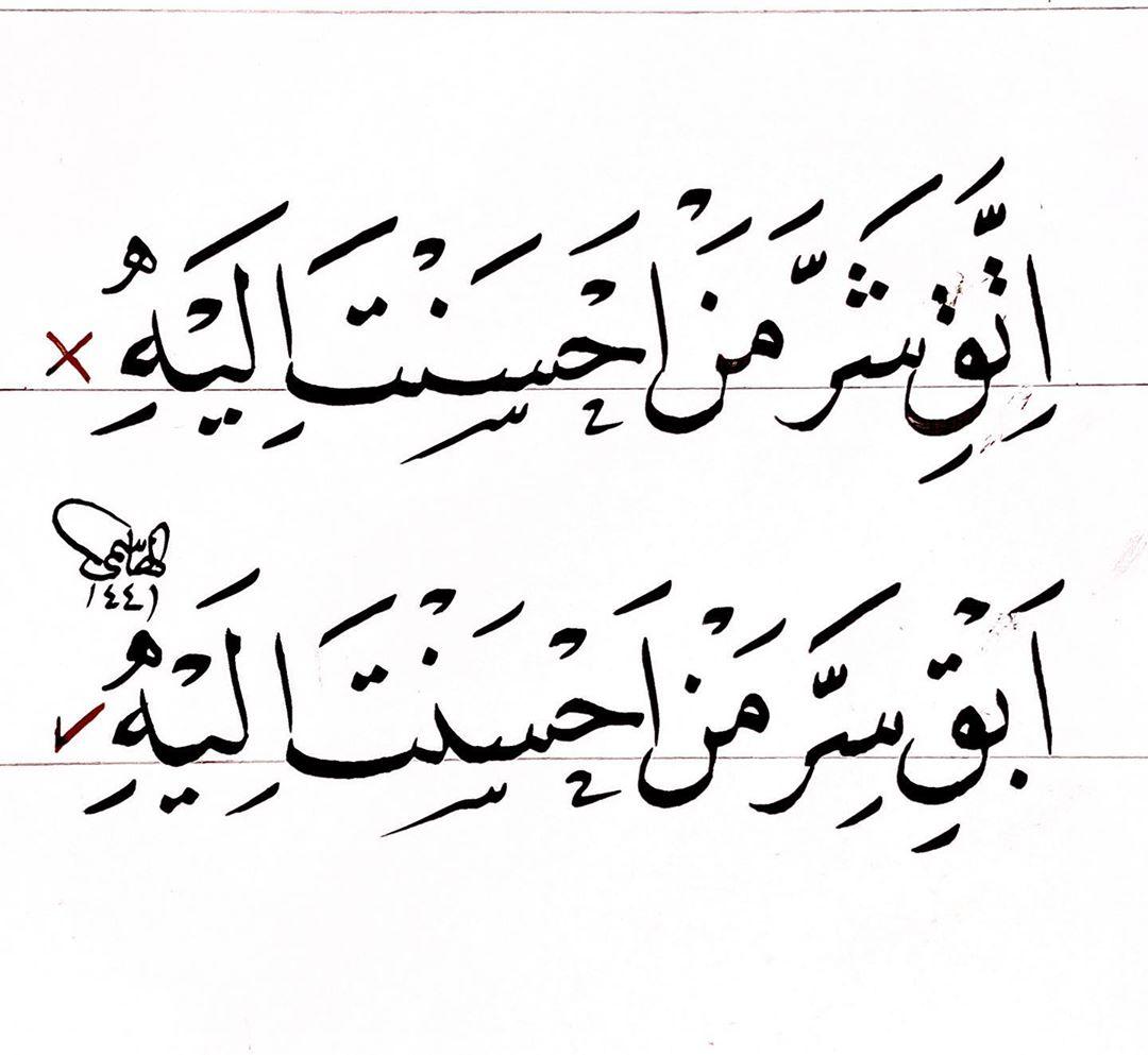 Khat Diwani Ajhalawani/Amr هذه العبارة تمت كتابتها بهذا الشكل من قبل الخطاطين ورايي ان هذه العبارة صحفت بتب... 1259 1