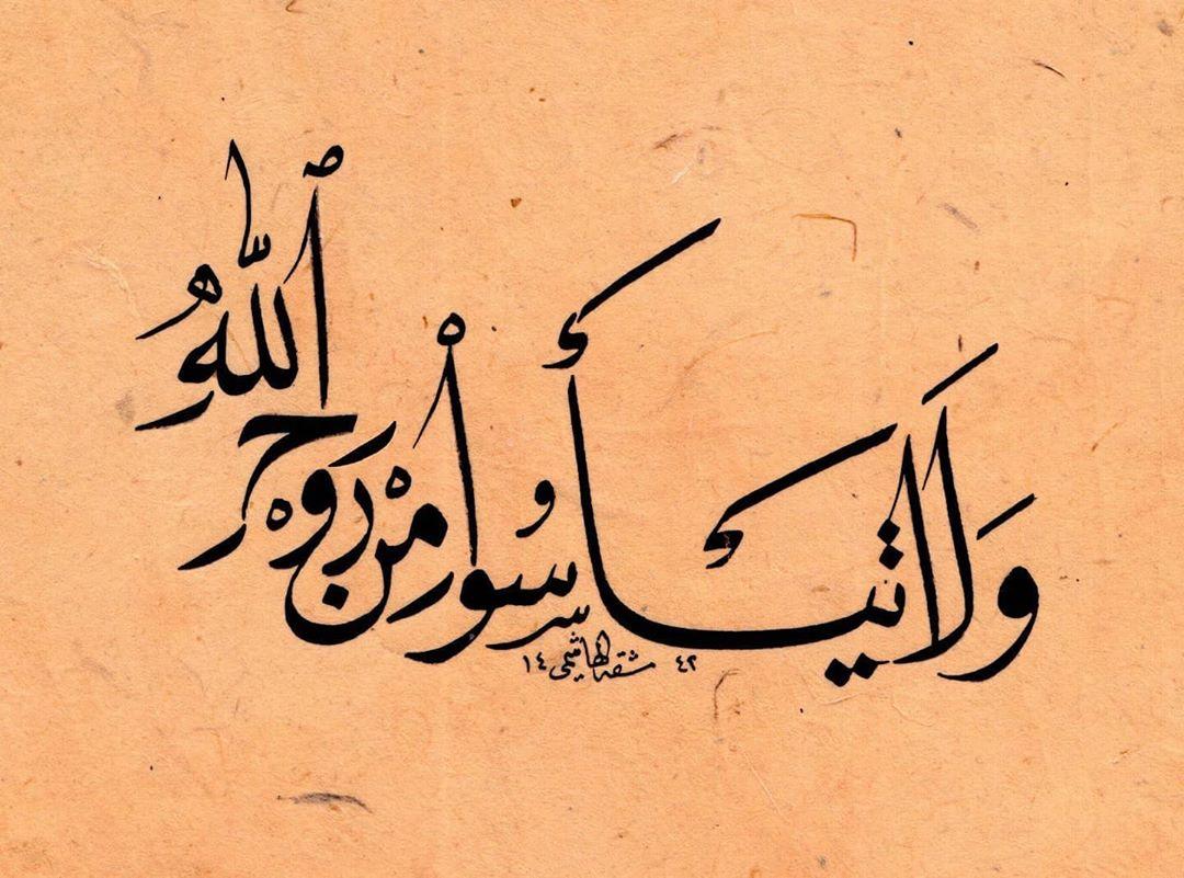 Khat Diwani Ajhalawani/Amr ولا تيأسوا من روح الله… 1176