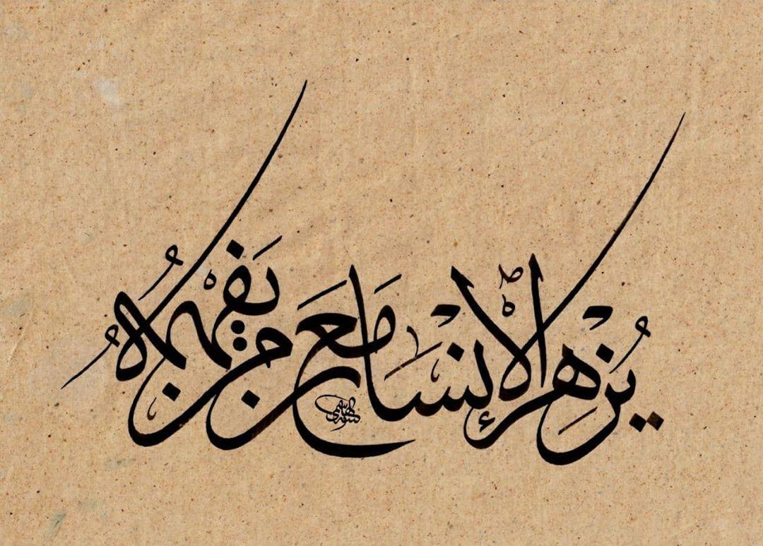 Khat Diwani Ajhalawani/Amr يزهر الإنسان مع من يفهمه… 2085