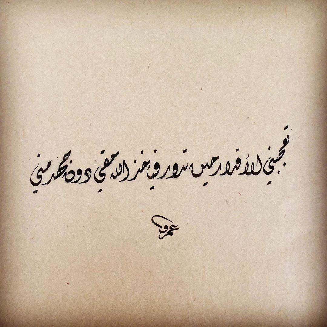 Khat Diwani Ajhalawani/Amr تعجبني الأقدار حين تدور فيأخذ الله حقي دون جهد مني  Do not ever think that you… 66