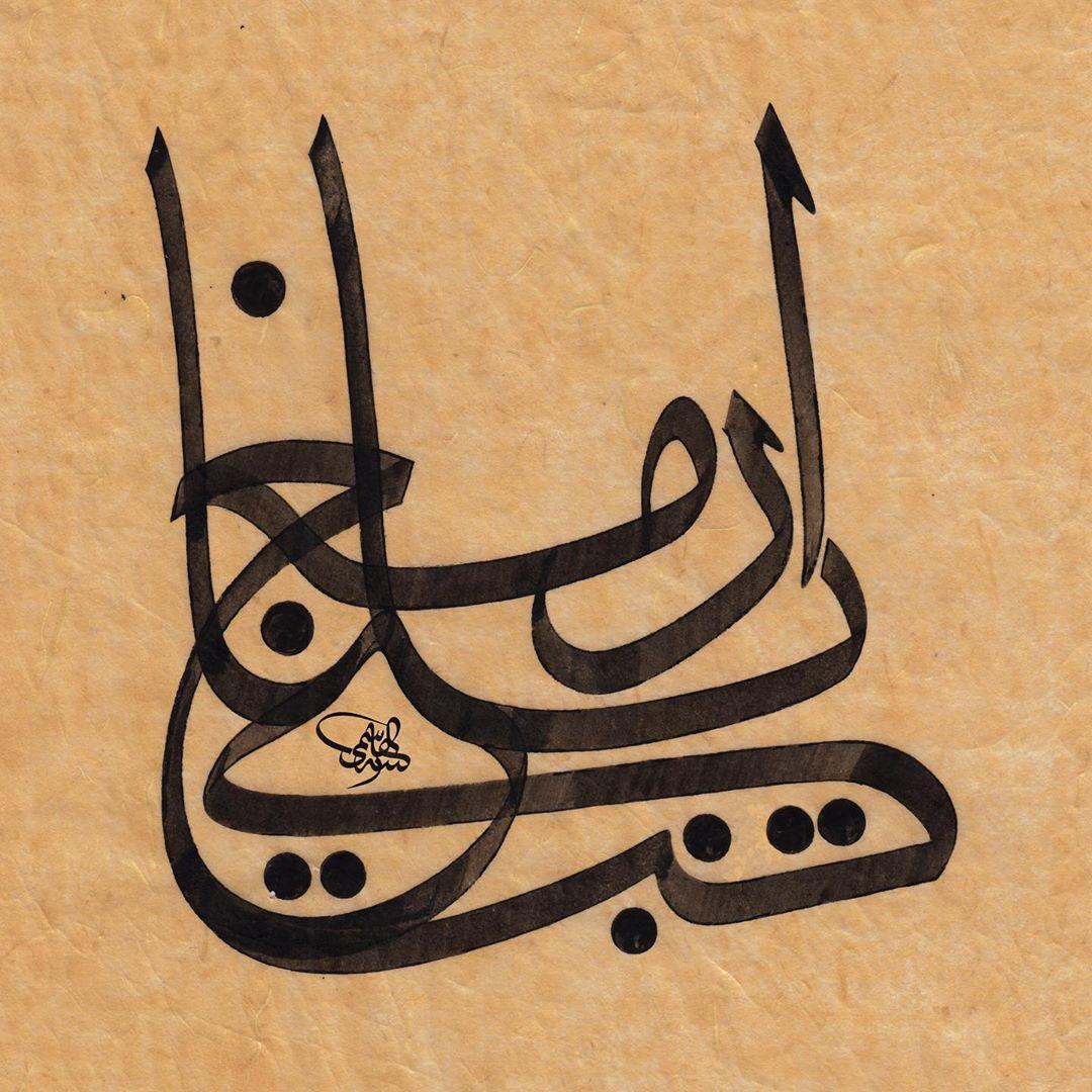 Khat Diwani Ajhalawani/Amr ... 1017 1