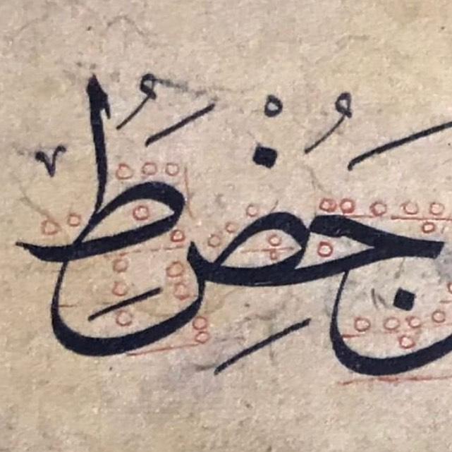 Khat Diwani Ajhalawani/Amr ... 504 1