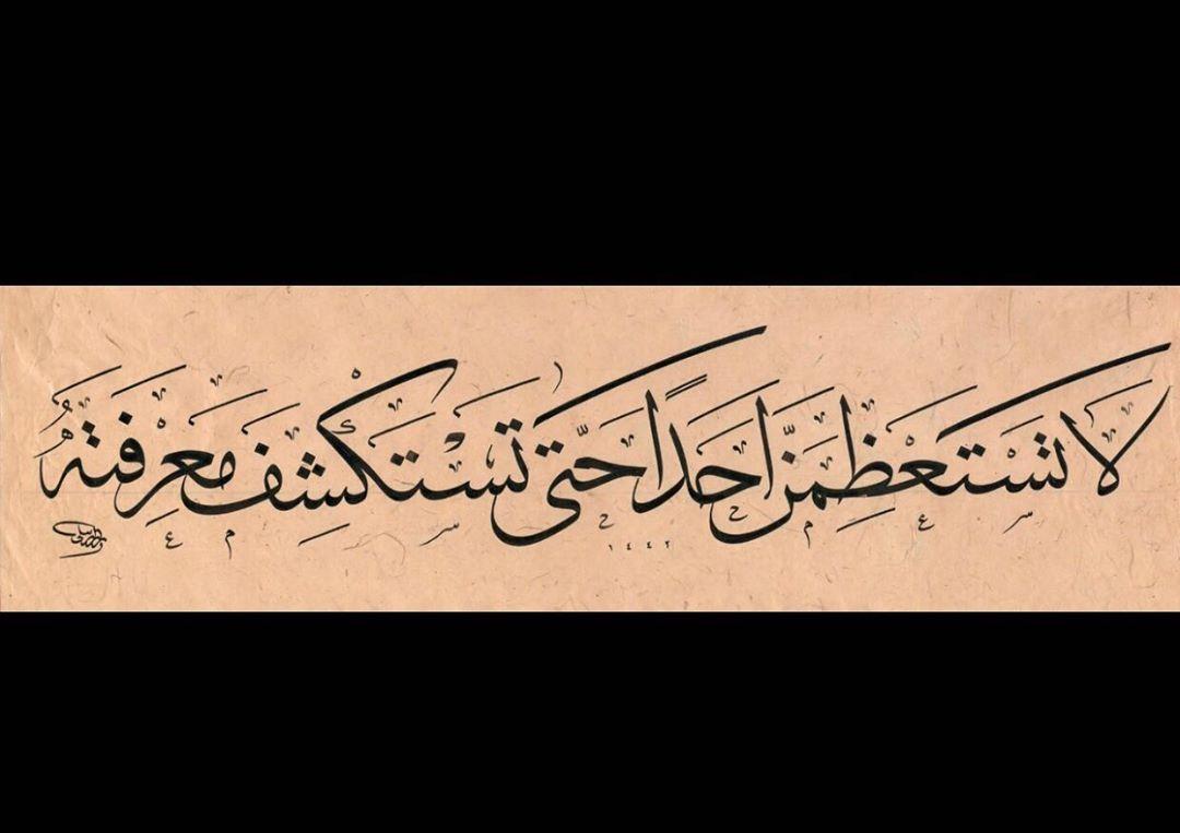 Professional Calligrapher Bijar Arbilly Calligraphy  اسعدالله اوقاتكم ..من اقوال الامام علي كرم الله وجهه… #calligraphy #kunst #art… 373