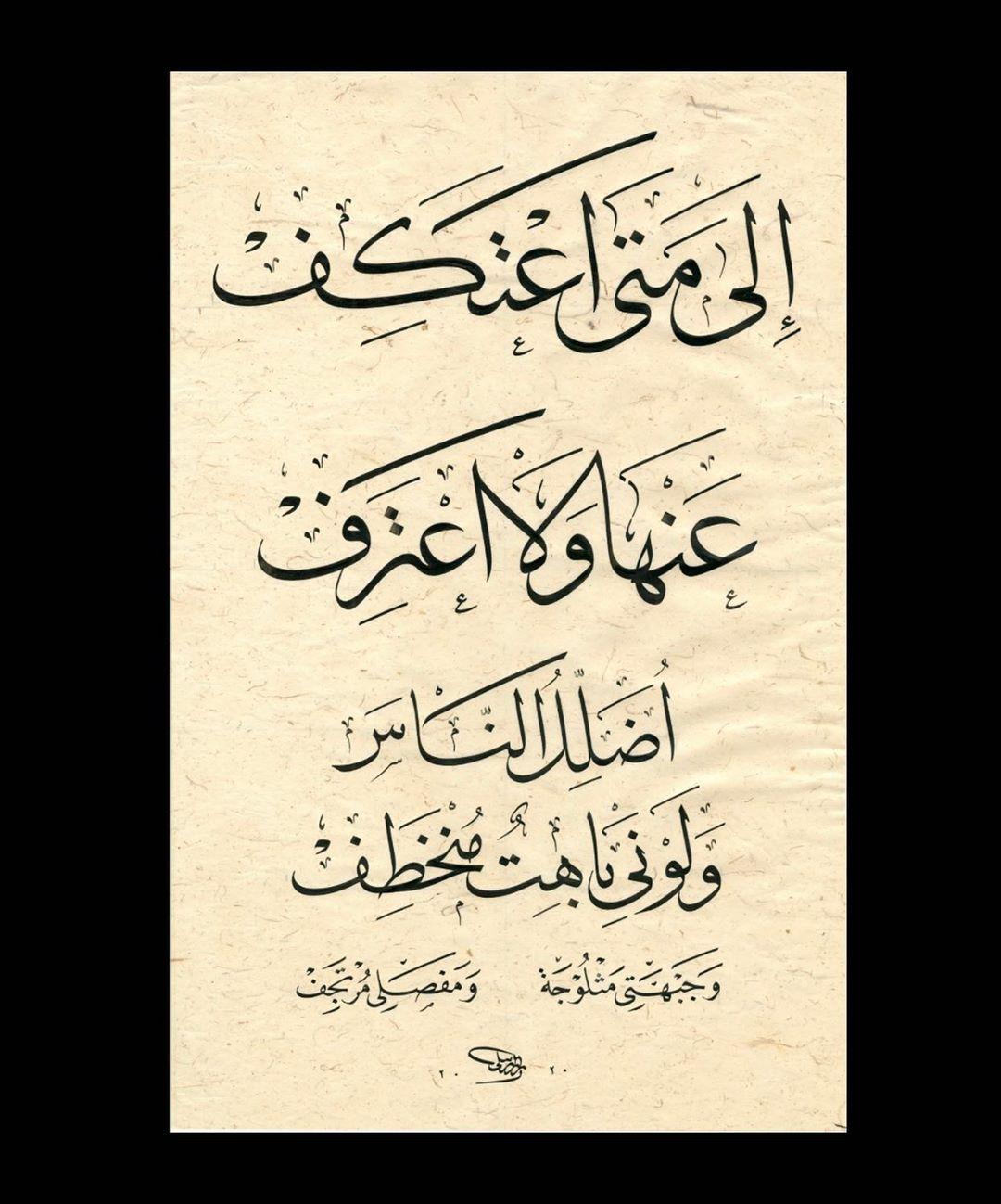 Professional Calligrapher Bijar Arbilly Calligraphy  اسعد الله صباحكم احبائي… من اعترافات الروائعة لنزار قباني #calligraphy #kunst … 452