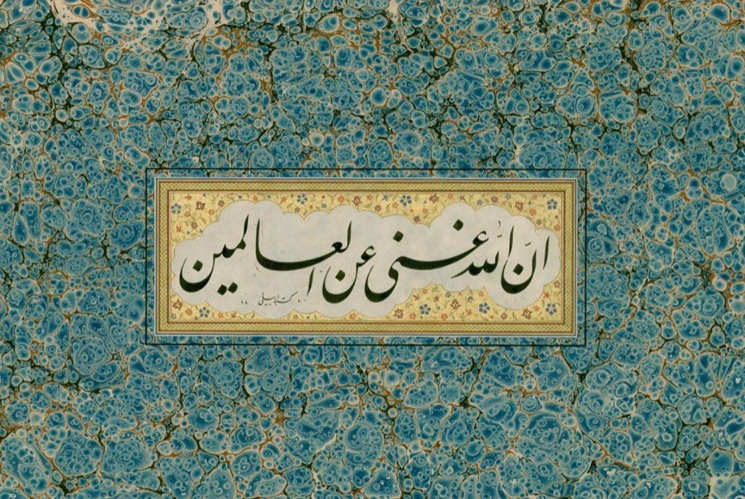 Professional Calligrapher Bijar Arbilly Calligraphy  القران الكريم ..انَّ الله غني عن العالمين… بخط : جلي تعليق من تذهيب السيدة ناگ… 233
