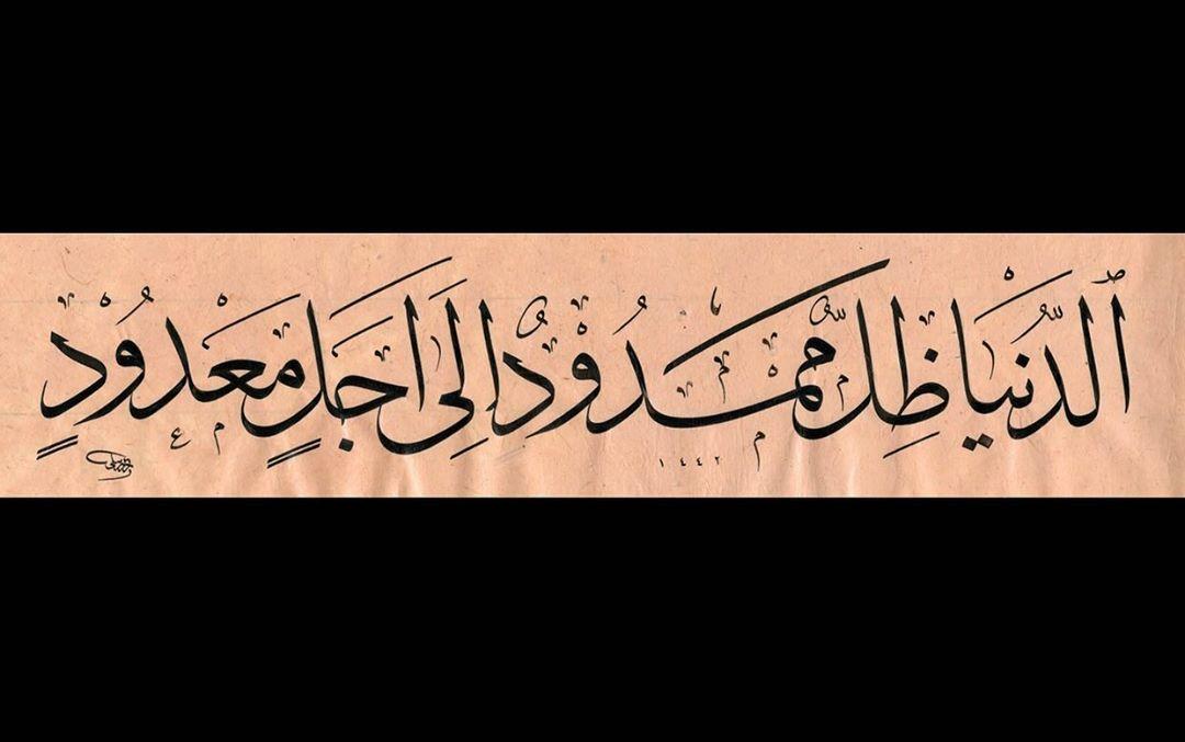 Professional Calligrapher Bijar Arbilly Calligraphy  من اقوال الامام علي كرم الله وجهه … #calligraphy #kunst #art #tehran #istanbul… 310