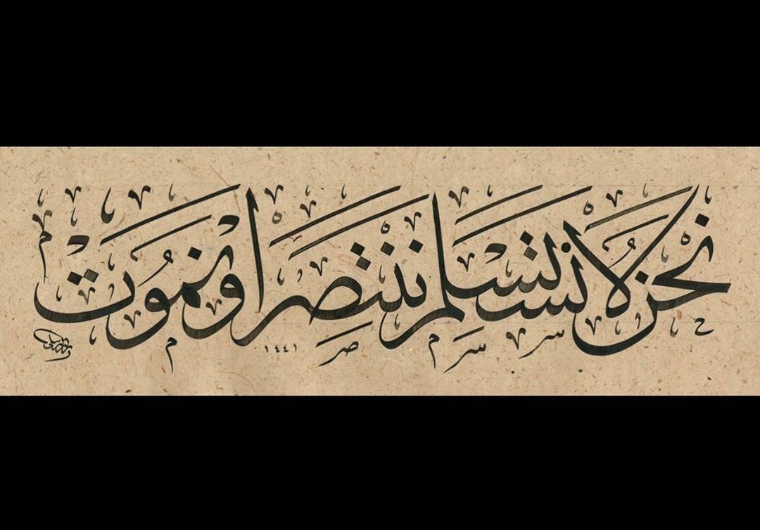 Professional Calligrapher Bijar Arbilly Calligraphy  من اقوال القائد الشهيد عمر المختار.. #calligraphy #kunst #art #tehran #istanbul … 410