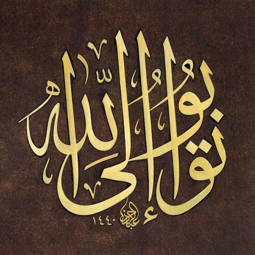Work Calligraphy تُوبُوا إِلَى اللَّهِ Allah'a tövbe edin. Repent to Allah (Tahrim / 8) #hayı…- Abdurrahman Depeler