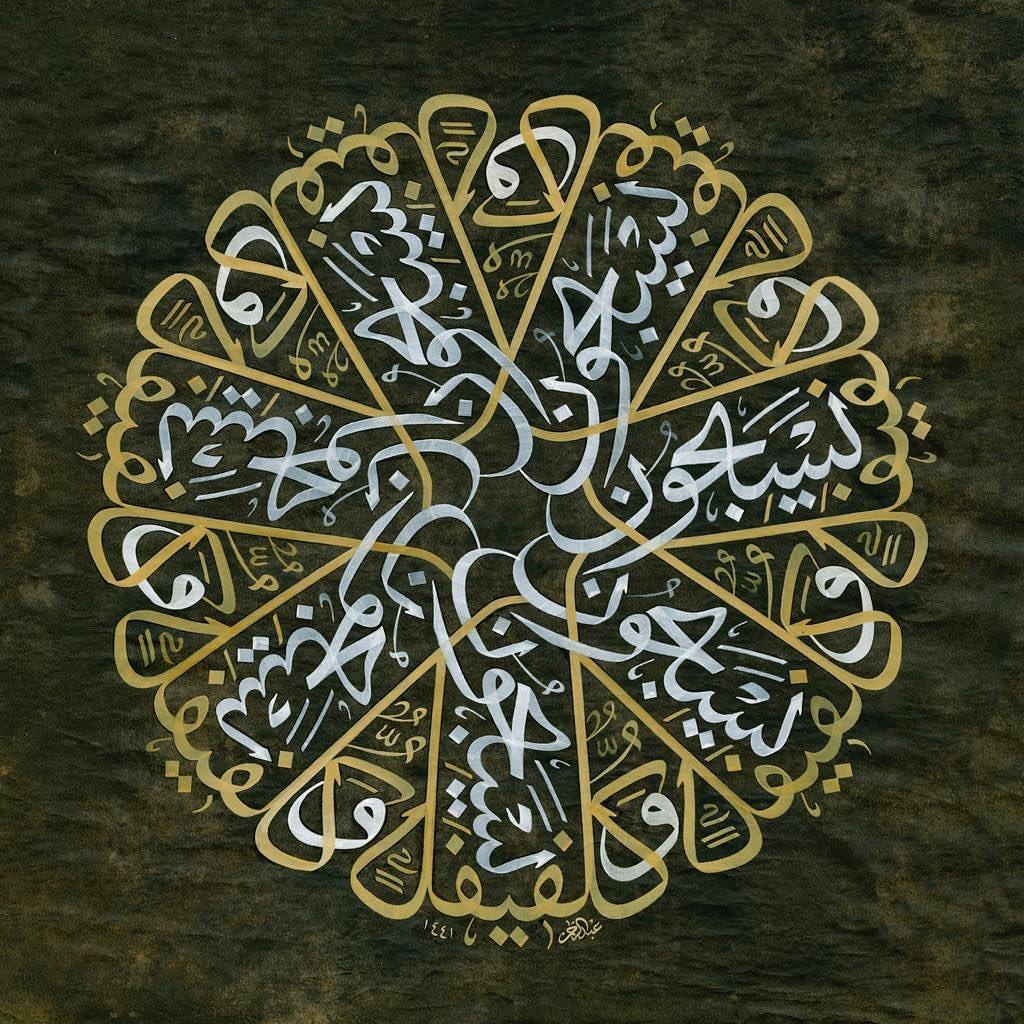Work Calligraphy وَكُلٌّ ف۪ي فَلَكٍ يَسْبَحُونَ Hepsi (güneş, ay ve yıldızlar ayrı ayrı) bir …- Abdurrahman Depeler