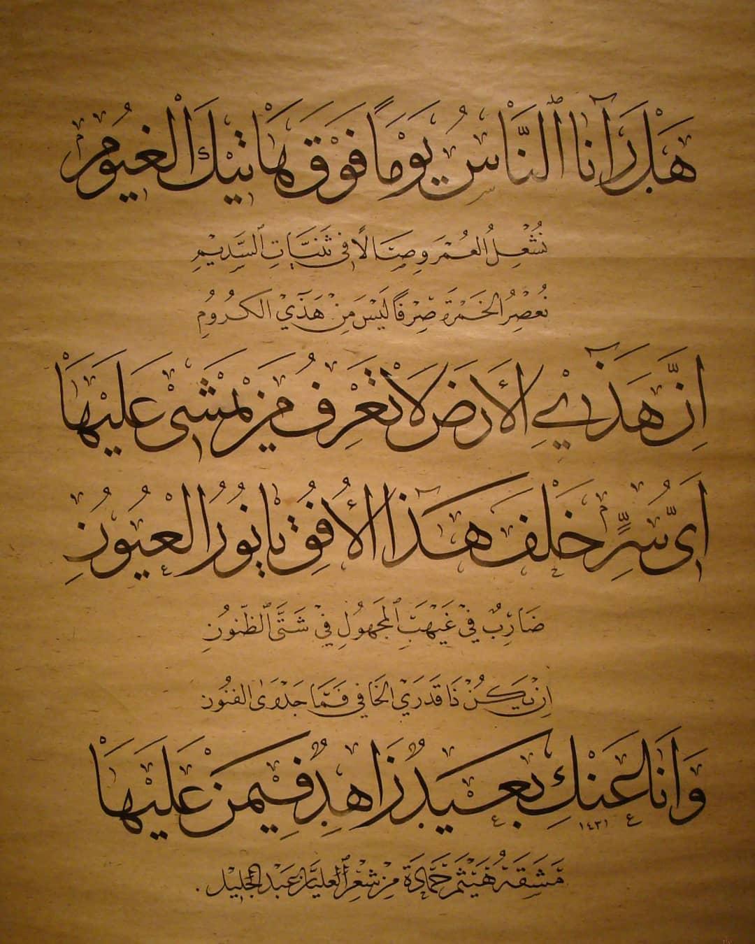 Works Calligraphy Haythamsalmo من الزمن الجميل قبل 8سنوات… 183