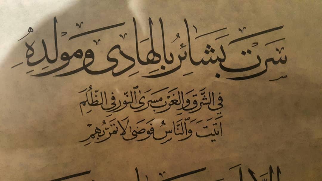 Works Calligraphy Haythamsalmo … 105
