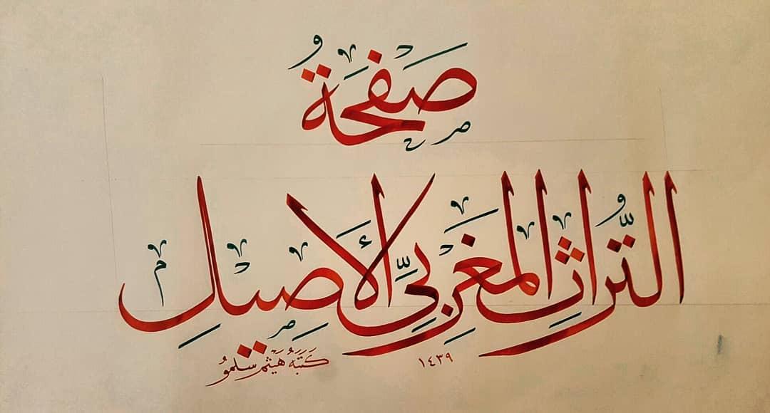 Works Calligraphy Haythamsalmo … 145