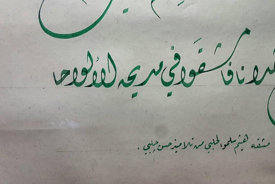 Works Calligraphy Haythamsalmo ... 176 1