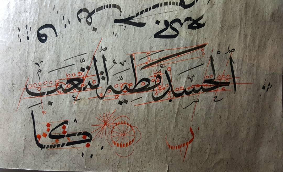 Works Calligraphy Haythamsalmo … 186