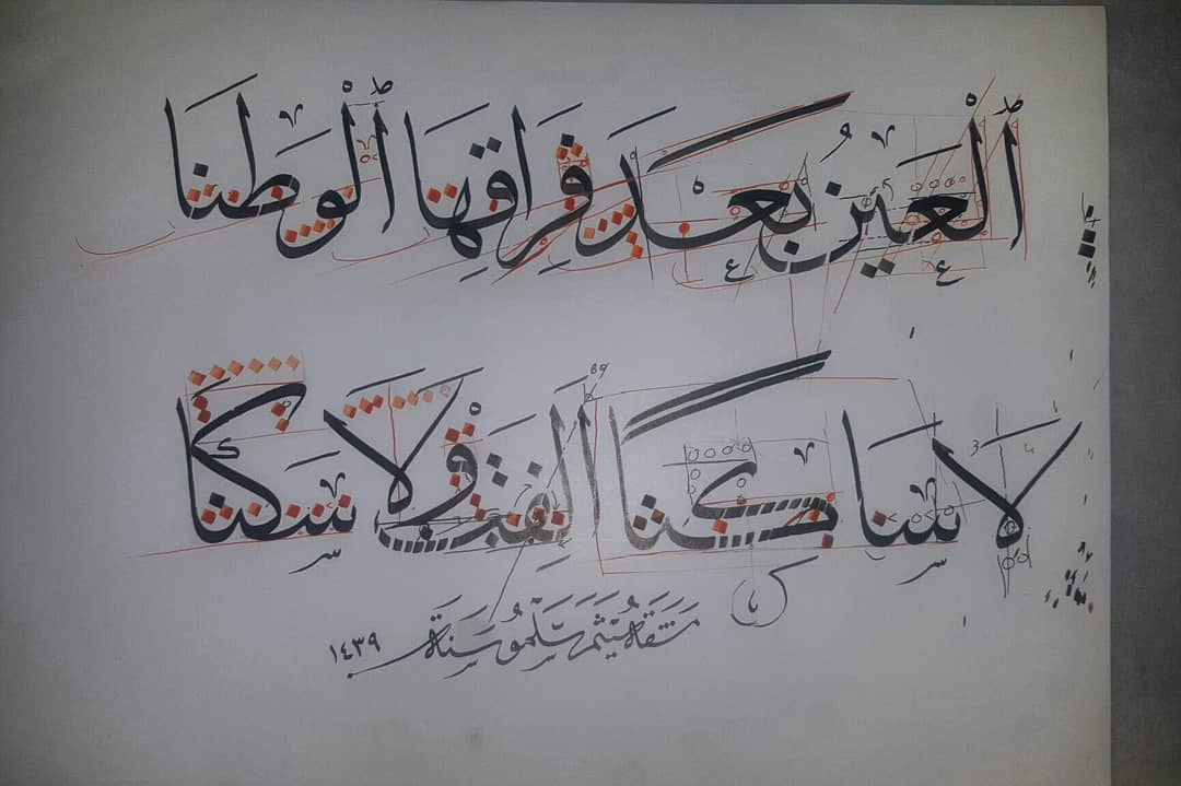 Works Calligraphy Haythamsalmo … 216
