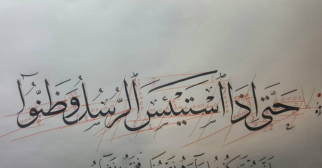 Works Calligraphy Haythamsalmo … 222