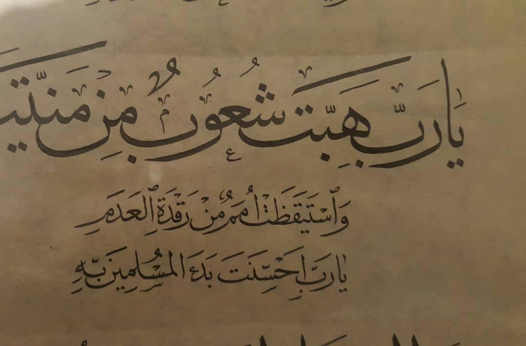 Works Calligraphy Haythamsalmo … 96