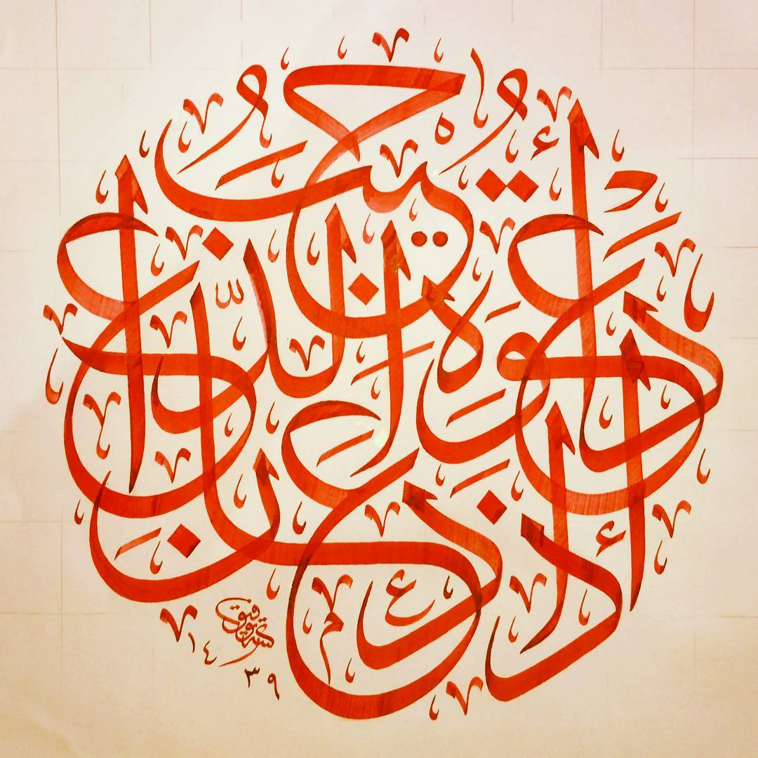 Works Calligraphy Taufik Hasibuan اجيب دعوةالداع اذا دعان…… 64
