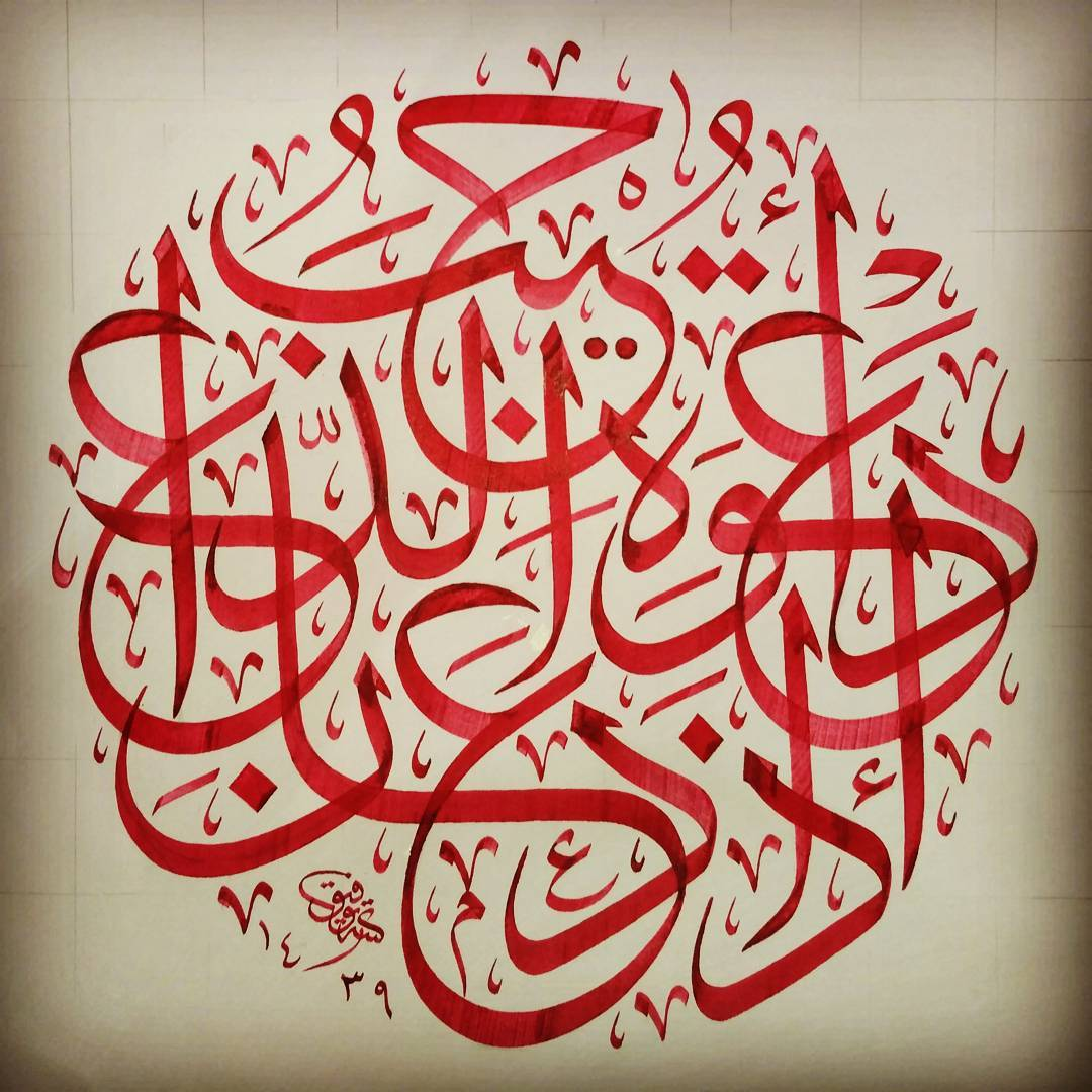 Works Calligraphy Taufik Hasibuan اجيب دعوة الداع اذا دعان…….. 71