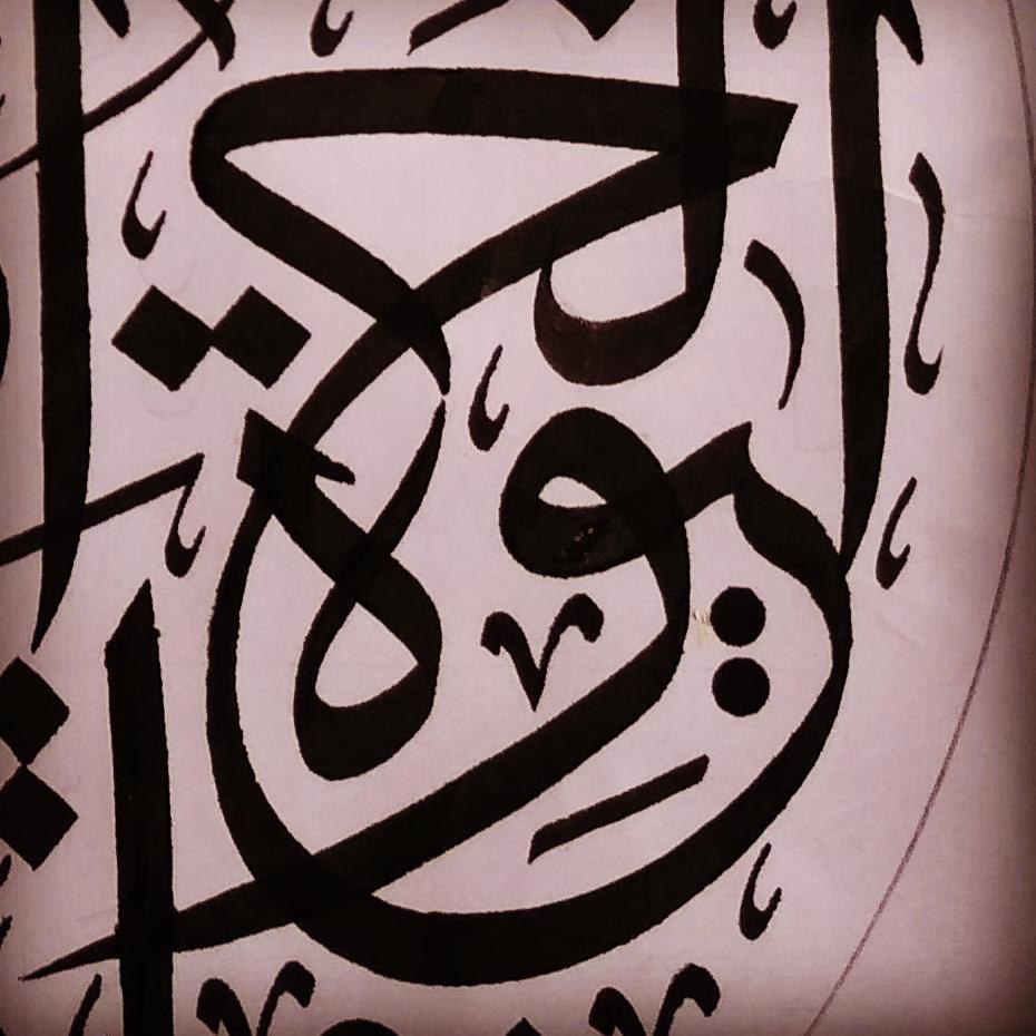 Works Calligraphy Taufik Hasibuan الحيوة...... 46 1