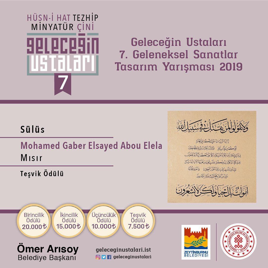 geleceginustalari Zeytinburnu Belediyesi 7. Geleneksel Sanatlar Tasarım Yarışması Sülüs Branşı… 39