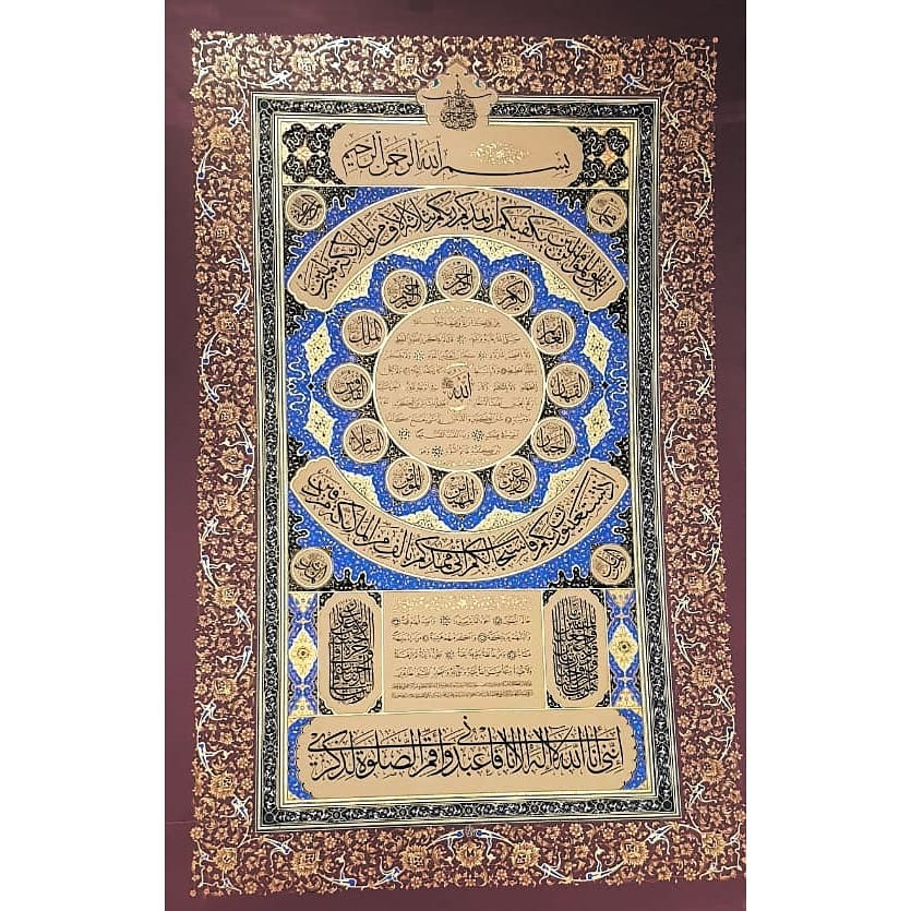 khat/hat/kat Tsulust/Thuluth Mothana Alobaydi حلية الاستغاثة الشريفة بعد التذهيب. زخرفة محمد الحموي… 189