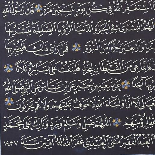 khat/hat/kat Tsulust/Thuluth Mothana Alobaydi ... 145 1