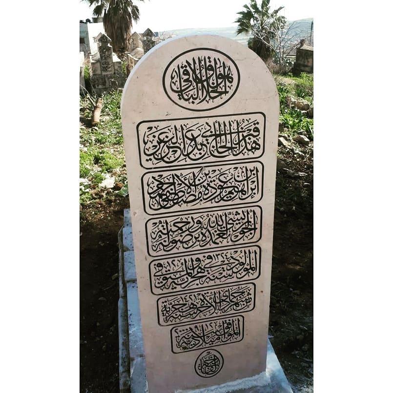 khat/hat/kat Tsulust/Thuluth Mothana Alobaydi … 177