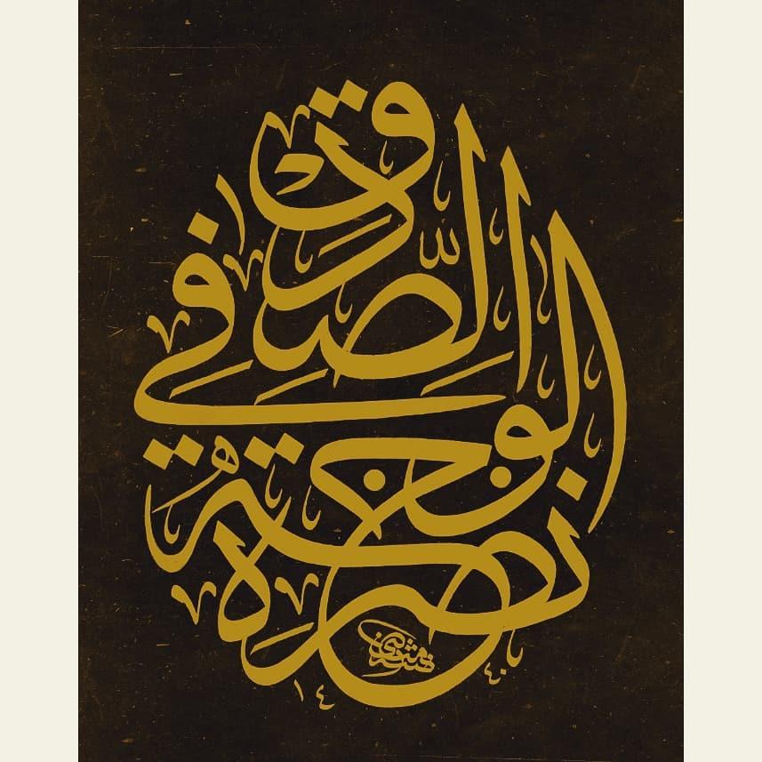 khat/hat/kat Tsulust/Thuluth Mothana Alobaydi … 336