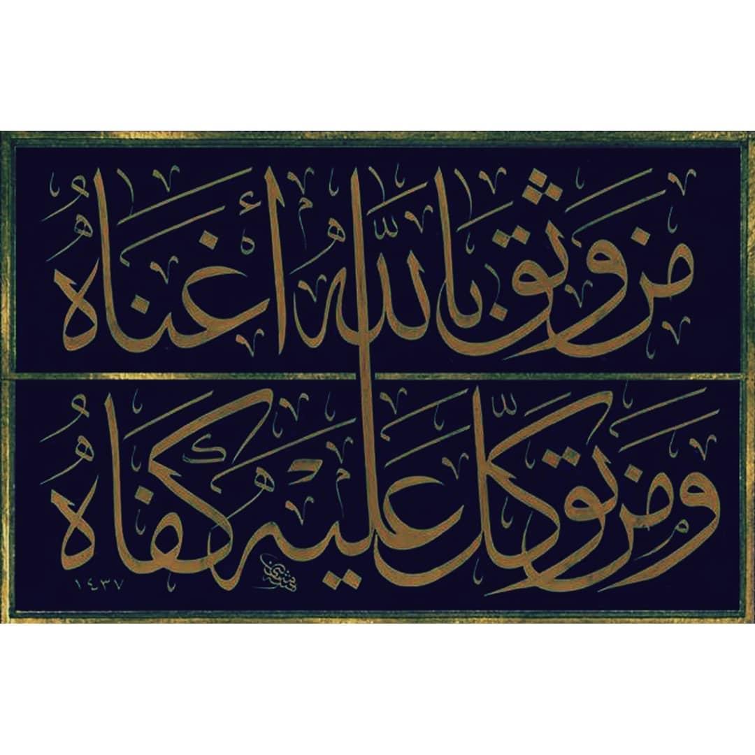 khat/hat/kat Tsulust/Thuluth Mothana Alobaydi … 354