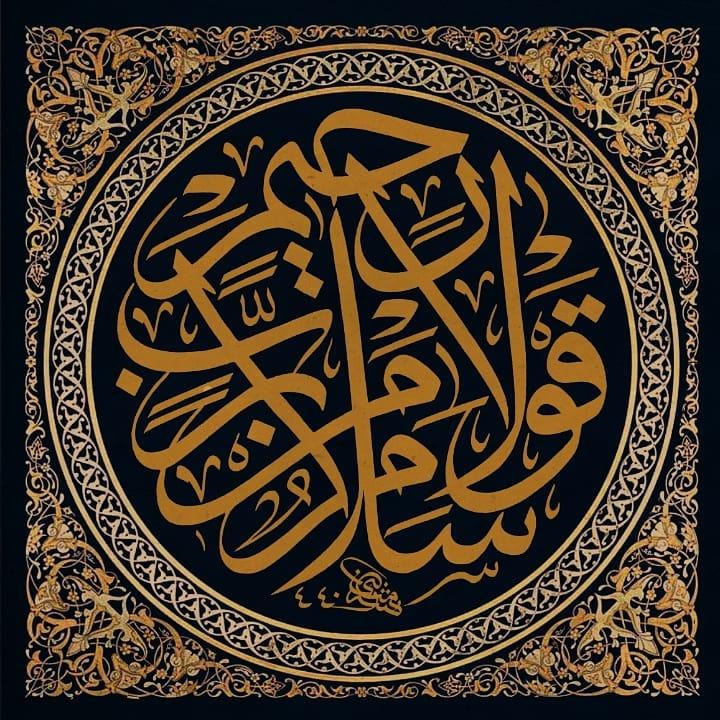 khat/hat/kat Tsulust/Thuluth Mothana Alobaydi … 494