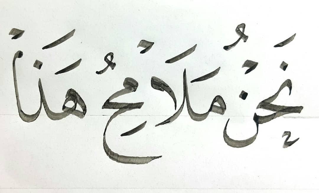 Download Gambar Naskhi Ehab Ibrahim Gaya Turky مشق 1.1 ملم... 2