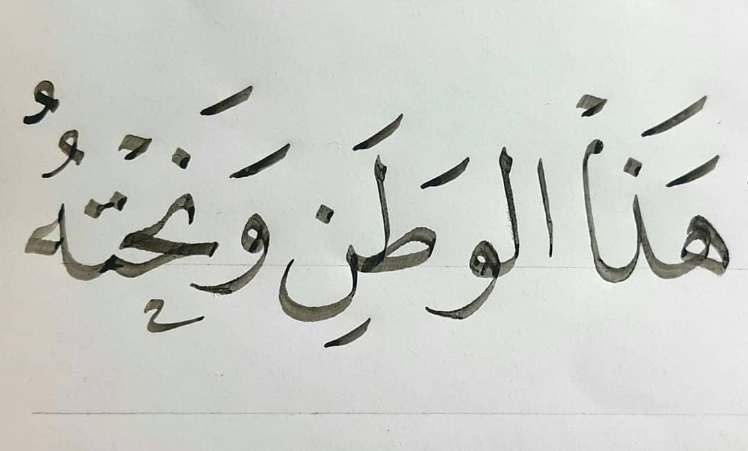 Download Gambar Naskhi Ehab Ibrahim Gaya Turky مشق 1.1 ملم... 3