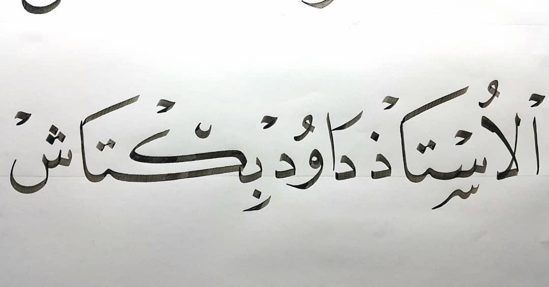 Download Gambar Naskhi Ehab Ibrahim Gaya Turky مشق 2.5 ملم... 1