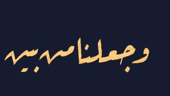 Donwload Photo Yâsîn-9 سورة يس #arabiccalligraphy #tezhip #hüsnühat #hüsnihat #kaligrafi #is...- hattat_aa 2