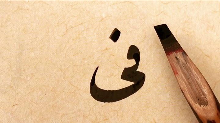 Donwload Photo #arabiccalligraphy #tezhip #hüsnühat #hüsnihat #kaligrafi #islamicart #arabic...- hattat_aa 1