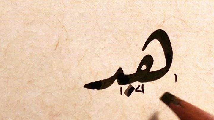 Donwload Photo #arabiccalligraphy #tezhip #hüsnühat #hüsnihat #kaligrafi #islamicart #arabic…- hattat_aa