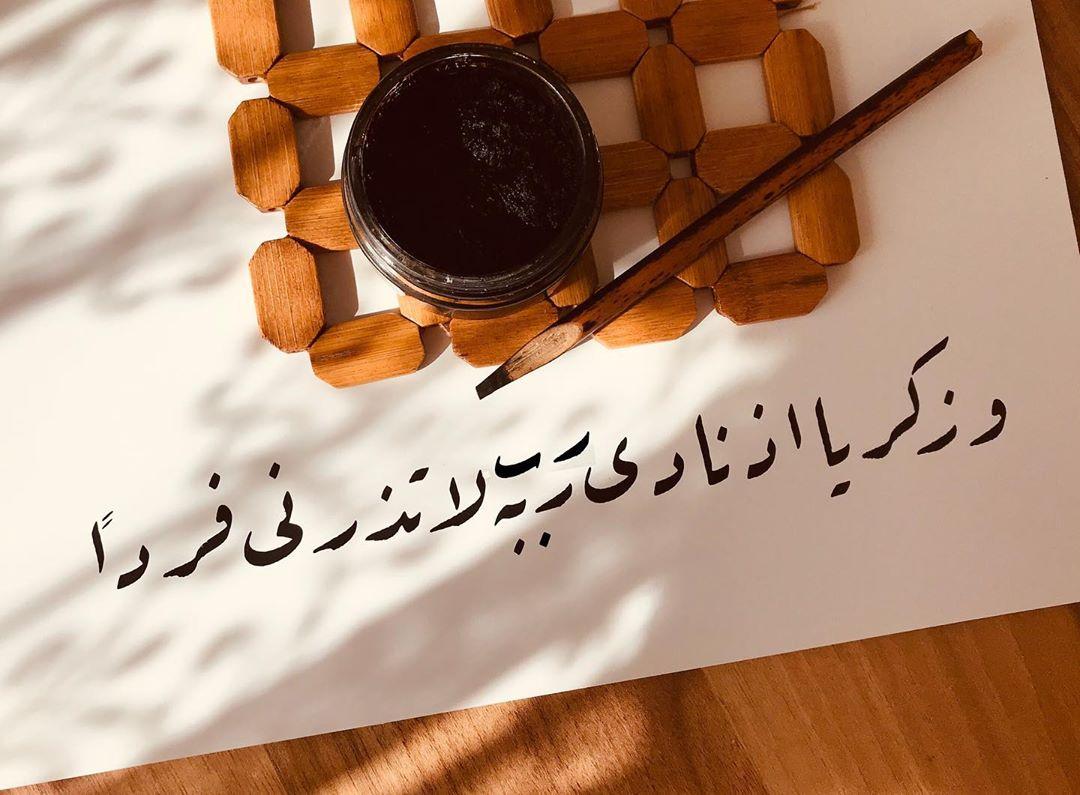Donwload Photo Enbiya 89 سورةالانبياء #arabiccalligraphy #islamiccalligraphy #tezhip #hüsnüha…- hattat_aa