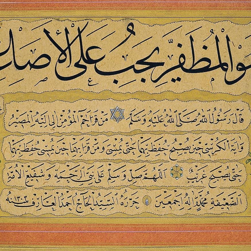 Download karya Kaligrafi Naskhi أحمد العارف رحمه الله لتحميلها بدقة عالية من قناتنا على تلجرام NaskhCalligraphy …-naskhcalligraphy
