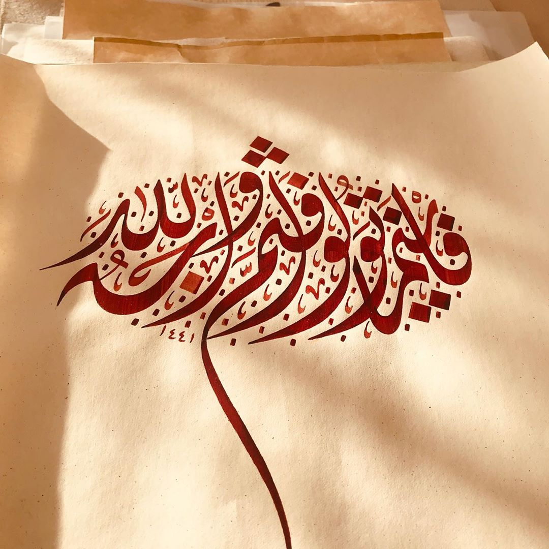 Donwload Photo Bakara-115 سورةالبقرة #celidivani #jalidiwani #calligraphy #arabiccalligraphy #i...- hattat_aa 2