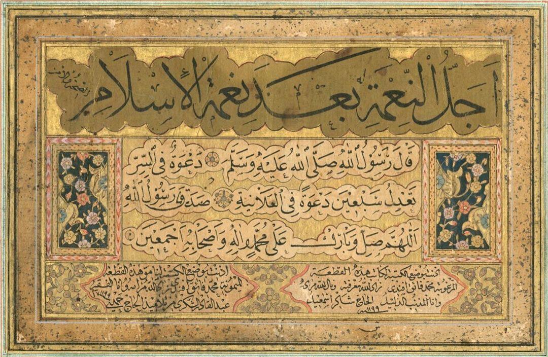 """Apk Website For Arabic Calligraphy - أجل النعمة بعد نعمة الإسلام الصحة و الأمن """"İslam nimetinden sonraki en büyük n... 576 1"""