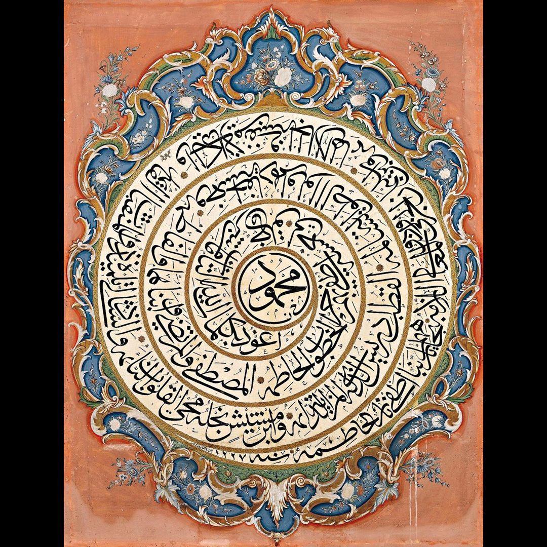 """Apk Website For Arabic Calligraphy اعوذ بكلمات الله التامات من شر ما خلق """"Yarattığı mahlukların şerrinden, Allah'ın... 884 1"""