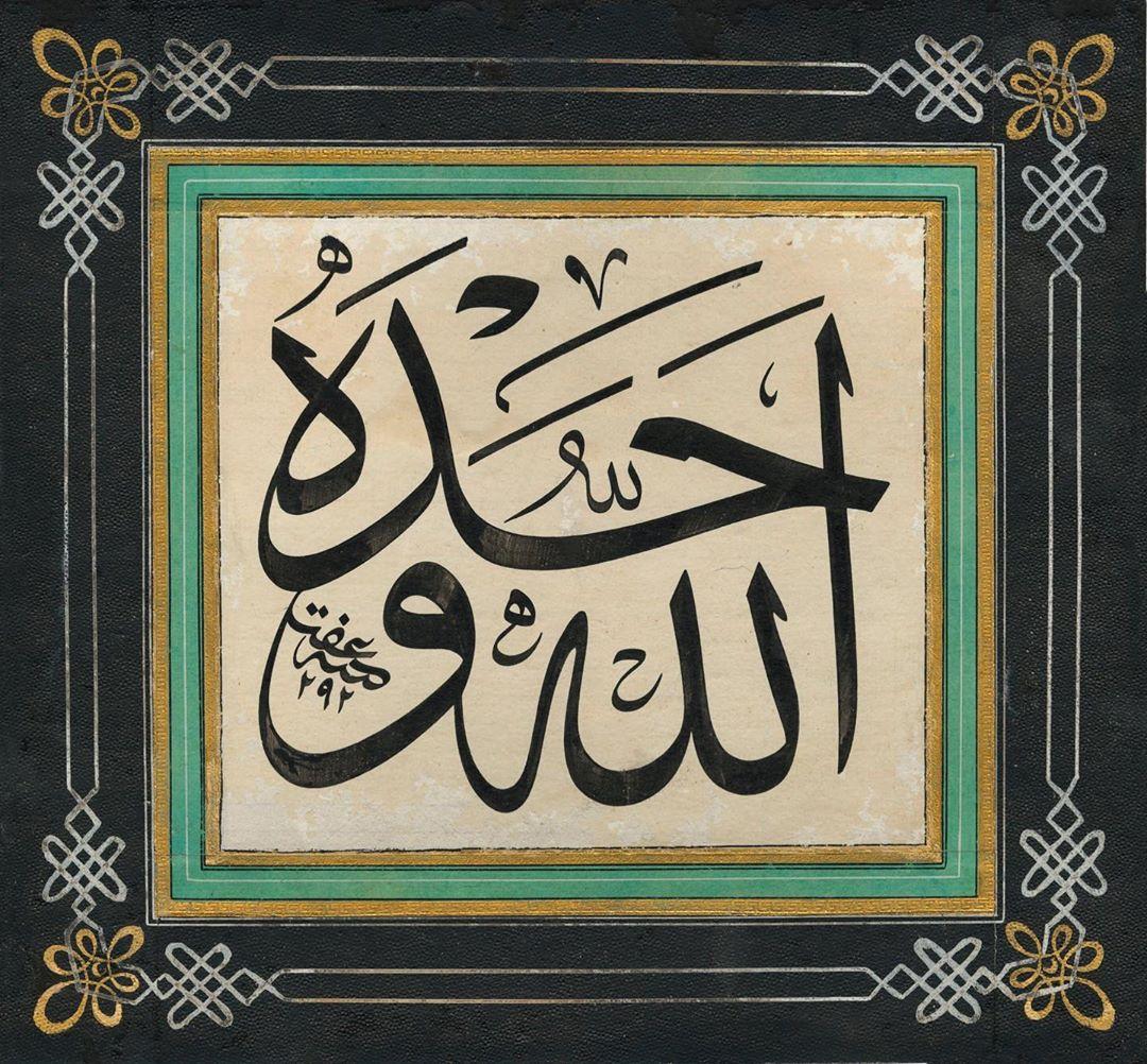 """Apk Website For Arabic Calligraphy الله وحده """"Allâhu Vahdehû"""" Allah tek olandır. Celî Sülüs Levha Hat: Abdullah İ... 884 1"""