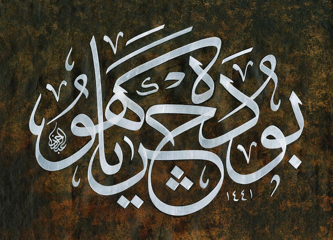 "Apk Website For Arabic Calligraphy بوده گچر يا هو ""Bu da Geçer Yâ Hû"" - Hat: Abdurrahman Depeler Celî Sülüs... 971 1"