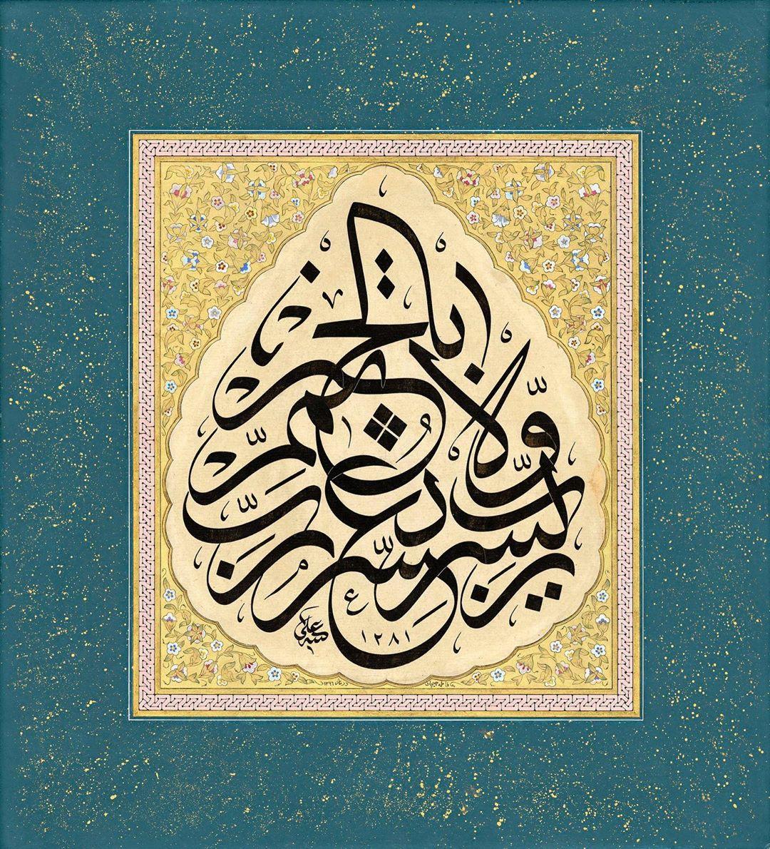 Apk Website For Arabic Calligraphy رب يسر و لا تعسر رب تمم بالخير Rabbim! Kolaylaştır, zorlaştırma. Rabbim! Hayırlı... 938 1