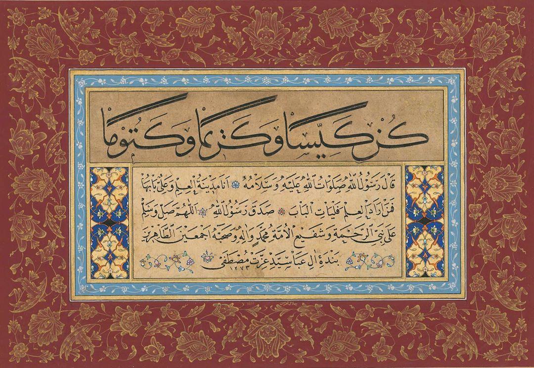 """Apk Website For Arabic Calligraphy . كن كيسا و كريما و كتوما """"Zeki, cömert ve ağzı sıkı ol!"""" - قال رسول الله صلوات ... 820 1"""