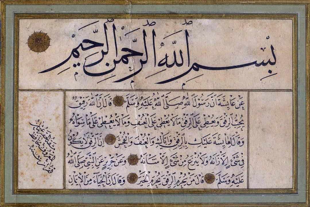 Apk Website For Arabic Calligraphy Beraat Kandiliniz Mübarek Olsun بسم الله الرحمن الرحيم Rahmân ve Rahîm Allah'ın ... 651 1