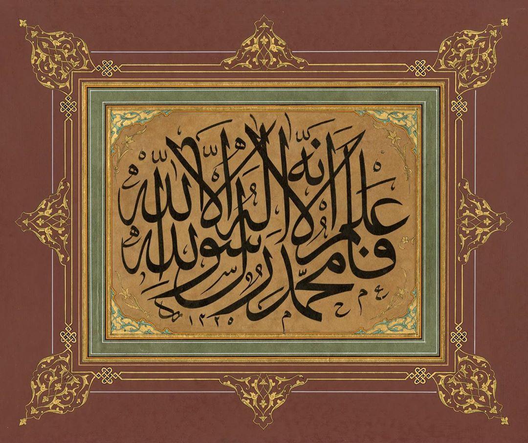 Apk Website For Arabic Calligraphy Cumanız mübarek olsun… فاعلم انه لا اله الا الله محمد رسول الله Bil ki; Allah'… 780