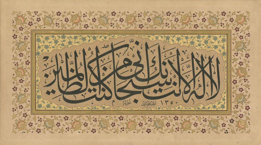 Apk Website For Arabic Calligraphy Cumanız mübarek olsun لَٓا اِلٰهَ اِلَّٓا اَنْتَ سُبْحَانَكَۗ اِنّ۪ي كُنْتُ مِن... 921 1