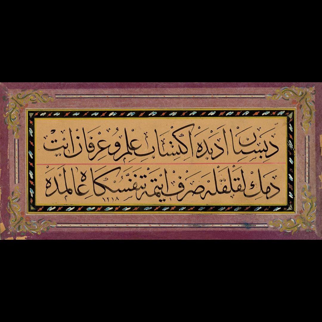 Apk Website For Arabic Calligraphy . Debistân-ı edebde iktisâb-ı ilm ü irfân et Demin lâklâkla sarf etme teneffüs-g… 639